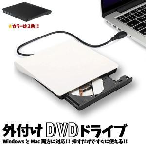 外付け ポータブルDVDドライブ USB3.0 CD ノート...