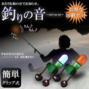 釣りの音 10個セット フィッシング ナイト 夜釣り 竿 釣具 釣果 LED 鈴 クリップ 釣り 魚 当たり 揺れ KZ-LEDL10 即納 kasimaw