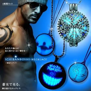 一番星ネックレス 4種類セット 光る 蓄光 蛍光 アクセサリー おしゃれ 男性 女性 シルバー 贈り物 景品 イベント KZ-ICHIBAN-4SET 即納|kasimaw