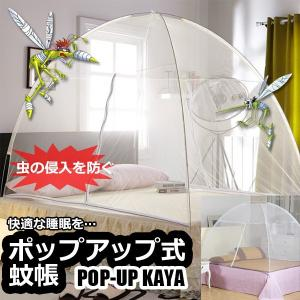 ポップ アップ 蚊帳 夏 蚊 虫よけ 侵入 防止 赤ちゃん ベビー 安眠 折り畳み コンパクト KZ-KAYA 即納|kasimaw