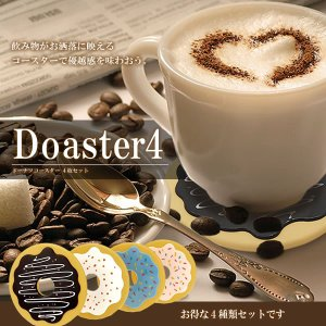 おしゃれな ドーナツコースター 4枚セット コーヒー 紅茶 ミルク モカ カフェオレ 飲み物 インテリア 雑貨 KZ-S6800 予約|kasimaw