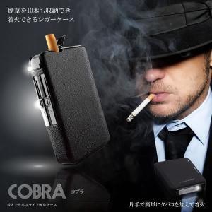 着火式 タバコケース COBRA ライター 煙草 収納可能 シガーケース 着火 持ち歩き デザイン おしゃれ 人気 流行り 安全 KZ-YAN618 即納|kasimaw