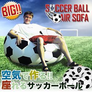 サッカーボール型エアーソファ 一人掛け BIG 巨大 ワールドカップ 座る 空気 家具 インテリア 人気 おすすめ KZ-SOFA-YT111 即納|kasimaw