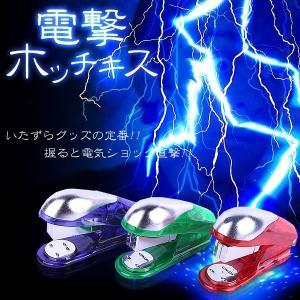 電気ショック ホッチキス型 パーティー ゲーム サプライズ イベント 罰ゲーム 景品 KZ-DENHOTIKISU 予約|kasimaw