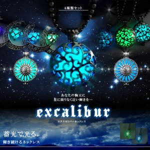 エクスカリバー ネックレス 4種類セット 光る 蓄光 蛍光 アクセサリー おしゃれ 男性 女性 シルバー 贈り物 景品 イベント KZ-EXCALI-4SET 即納|kasimaw