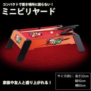 ミニ ビリヤード台 アミューズメント 本格 家族 友人 ゲーム パーティー KZ-BIRIY-2032 kasimaw