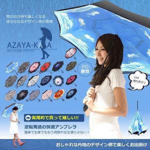 日傘 逆さになる傘 アザヤ傘 20種類 柄 アンブレラ 雨具...