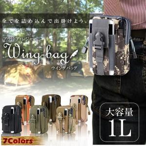 ウイング バッグ 大容量 アウトドア レジャー ベルト 迷彩 カラー 小型 腰 サバイバル 鞄 荷物 スマホ KZ-ABCBAG 即納|kasimaw