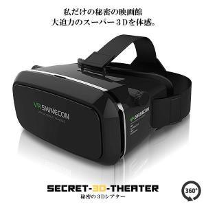秘密の 3D シアター VR グラス ヘッドマウント バーチャル 映像 リアリティ 仮想空間 スマホ 動画 大迫力 vr shinecon 映画館 KZ-3D-THEATER 即納|kasimaw