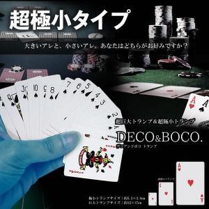 デコアンドボコ 超巨大 超極小 トランプ ゲーム カード 家族 おもしろグッズ イベント パーティー インテリア 雑貨 KZ-JUMBO 即納|kasimaw