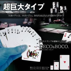 超巨大 トランプ ゲーム カード 家族 おもしろグッズ イベント パーティー インテリア 雑貨 JUMBO-BIG kasimaw