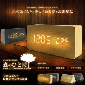 森のひと時 音に反応 センサー LED搭載 クロック 時計 高級感 デザイン 温度 アラーム機能 目覚まし 木 ウッド インテリア KZ-MORITOK 即納|kasimaw