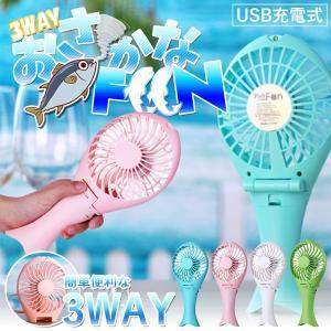 3WAY おさかなFAN 扇風機 ファン 冷風扇 USB充電式 コンパクト コードレス 持ち運び 避暑 夏 風 涼しい KZ-AG18 予約 kasimaw
