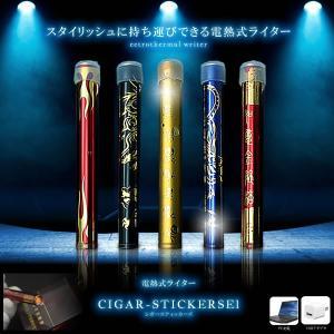 シガースティッカーズ 電熱式 着火 ライター 持ち歩き 煙草 タバコ USB充電 おしゃれ 携帯 KZ-RT-K5 即納|kasimaw