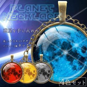 アンティーク風 プラネットネックレス 4色セット 惑星 地球 デザイン お洒落 合金 ガラス KZ-PLANECK|kasimaw