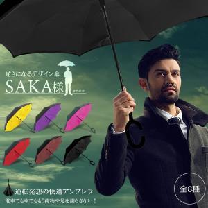 日傘 逆さになる傘 SAKA様 サカサマ 雨具 アンブレラ ...
