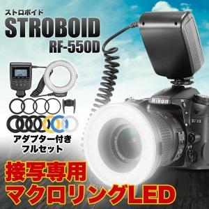 ストロボイド マクロリングLED ライト フラッシュ ストロボ 一眼 レフ カメラ ディフューザー 外付け 単3電池 KZ-RF-550D 即納|kasimaw
