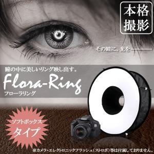フローラリング カメラ 目 リング 瞳 輪っか 光 撮影 道具 ポートレート フラッシュ ストロボ KZ-KAMEWA 即納|kasimaw