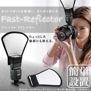 ファースト リフレクター カメラ ストロボ ポートレート フラッシュ 反射板 ゴム リバーシブル KZ-HANHAN 即納|kasimaw