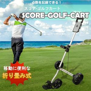 点数記録機能付き ゴルフ カート 3輪 キャディ バッグ 折りたたみ 持ち運び 移動 収納 GOLF KZ-SCORE-GC 即納|kasimaw