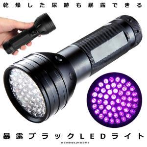 暴露ブラックライト UV LED 蓄光 ルアー レジン 硬化 尿跡 ペット 犬 猫 しつけ 乾燥 KZ-LEDJ-D51 即納|kasimaw