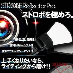ストロボ リフレクター Pro 反射板 カメラ フラッシュ 撮影 KZ-STROBE 即納|kasimaw