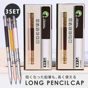 鉛筆キャップ 3本セット ロング ペンシル キャップ 鉛筆 エコ 文房具 筆記用具 ペン KZ-G82010 即納|kasimaw