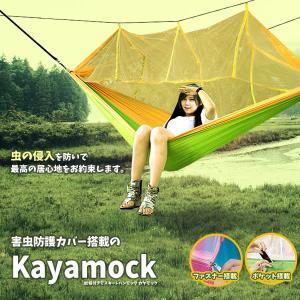 モスキート 極上 ハンモック カヤモック 蚊帳 ファスナー搭載 害虫 防護 リラックス スマホ キャンプ用品 アウトドア レジャー KZ-MOSHAN 予約|kasimaw