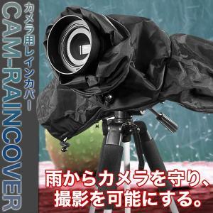 一眼レフカメラ用 汎用レインカバー 雨 防護 布 CANON NIKON PENTAX KZ-CAMRAINCOV 即納|kasimaw