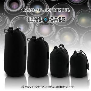 一眼レフ カメラ レンズケース 4種類セット 傷対策  レンズホルダー  レンズカバー 持ち歩き 趣味 写真 撮影 KZ-LENCASET 予約|kasimaw