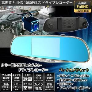 ミラー型 ドライブレコーダー バックカメラセット 5インチ モニター搭載 上書き録画 Gセンサー 広角 KZ-G188-SET 予約|kasimaw