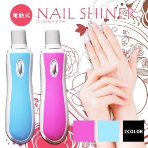電動 ネイルシャイナー ネイルケア お手入れ 爪磨き やすり 美容 メイク ファッション KZ-NAILSHINER 即納|kasimaw
