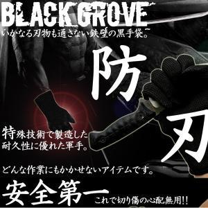 ブラック グローブ 作業用 防刃 手袋 軍手 耐刃 DIY 防犯 フリーサイズ 1組 KZ-BK-GROVE|kasimaw