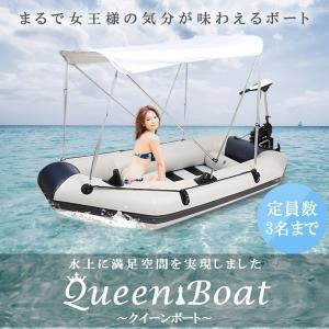 クイーンボート 釣り 船 フィッシング 海 川 ボート 巨大 セット 海岸 レジャー アウトドア KZ-FISHBOAT-MUJI-B 予約 kasimaw