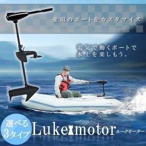 ルーク モーター 電動 ボート 電気 スクリュー プロペラ 船 水上 釣り フィッシング 海 川 KZ-L-30 予約|kasimaw