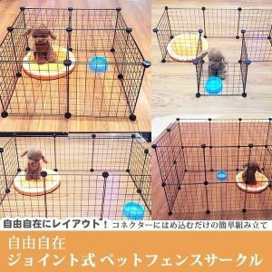 ペットフェンス 20枚セット ゲージ 犬 柵 ペット ペットガード レイアウトが自由に決められる PETAMIME|kasimaw