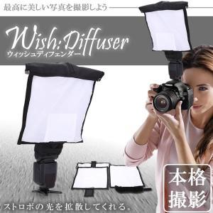 ウィッシュ ディフューザー カメラ ストロボ フラッシュ 機材 撮影 光 拡散 アクセサリー 一眼レフ KZ-SANPE 即納|kasimaw