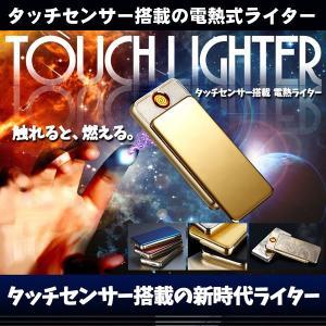 電熱式 タッチセンサー ライター タバコ ドラゴン スライド お洒落 KZ-TOUCH-L 即納 kasimaw
