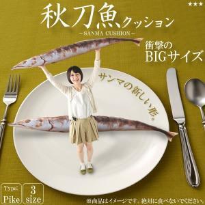 秋刀魚 クッション サンマ 魚 インテリア プリント リアル 枕 おもしろ 食べ物 インパクト 部屋 KZ-GYOGYO 即納|kasimaw