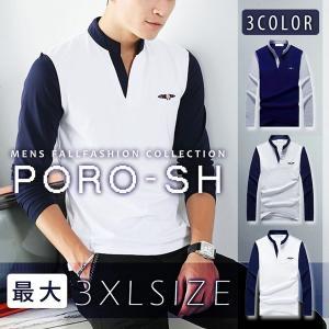 メンズ ロンT ポロシャツ風 3カラー Mサイズ〜3XLサイズまで Tシャツ モノトーン カジュアル 長袖 秋 冬 メンズファッション KZ-T075 即納|kasimaw