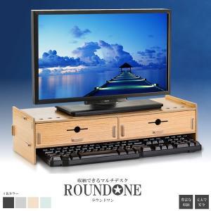 ラウンドワン 収納 マルチデスク PC パソコン キーボード マウス 会社 自宅 ペンホルダー搭載 オフィス 便利用品 テーブル KZ-MONIB  予約|kasimaw