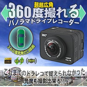 360度 全景 パノラマ録画 ドライブレコーダー Gセンサー アクションカメラ フルHD高画質 防水  KZ-Q10-BK 予約|kasimaw