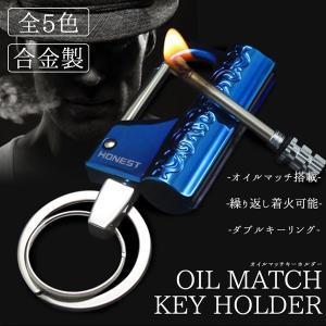 オイルマッチ搭載 ダブルリング カラビナ キーホルダー パーマネントマッチ 永久マッチ 着火 喫煙 タバコ KZ-BCK2-682  即納|kasimaw