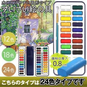 水彩絵具 24色タイプ 専用ケース付き 透明水彩 固形絵具 スケッチ 水彩画 美術 画材 SUISAI-24 kasimaw