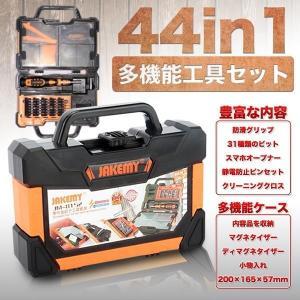 44in1工具セット ドライバー ビット マグネタイザー ディマグネタイザー スマホオープナー 工具 DIY KZ-JM-8152 即納|kasimaw