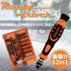 52in1  レディドライバー 精密 ドライバー セット プラス マイナス + - 眼鏡 小型 スパナ レンチ ビット KZ-JM-8150 即納 kasimaw