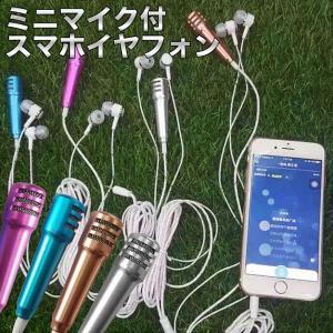 ミニマイク付き イヤフォン スマートフォン スマホ 分離 KZ-MIKE 即納|kasimaw