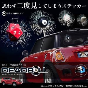 二度見してしまう 車 3D ステッカー デッドボール 外装 超ユニーク お洒落 立体 おもしろ ジョーク カー用品 装飾 車中泊 KZ-DEADBALL  予約|kasimaw