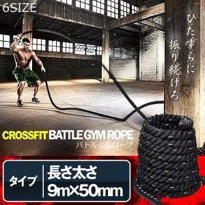 ジムロープ ブラック 筋トレ トレーニング 縄 スイングロープ KZ-JMR 即納|kasimaw