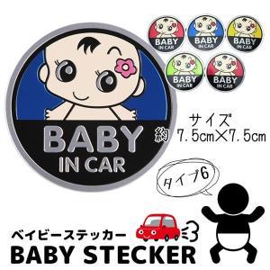 ベイビーカーステッカー タイプ06 赤ちゃん 車 アクセサリー KZ-BABYINCAR-2 即納|kasimaw